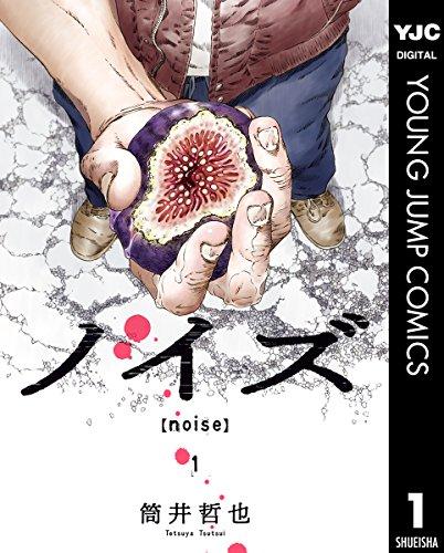 ノイズ【noise】 1 (ヤングジャンプコミックスDIGITAL)