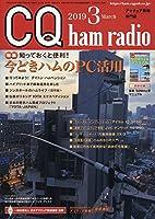 CQハムラジオ 2019年 03 月号