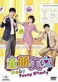 童顔美女 DVD-SET1 image