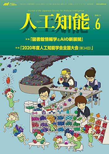 人工知能 Vol.35 No.6(2020年11月号)