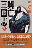 興亡三国志 5 (集英社文庫)