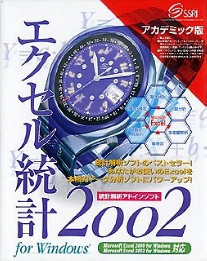 請求可能勝利ポジティブエクセル統計 2002 for Windows アカデミック版