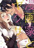 漫画家とヤクザ 1【通常版】 (ラブコフレコミックス)