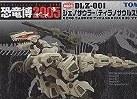 恐竜博2005 限定版ジェノザウラー