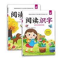 新蒙氏阅读与识字-大班(全2册)