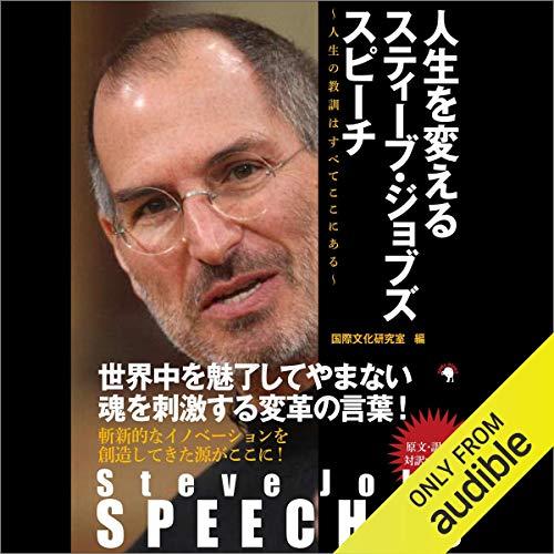 Steve Jobs SPEECHES 人生を変えるスティーブ・ジョブズ スピーチ audiobook cover art