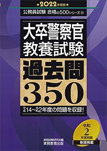大卒警察官教養試験過去問3502022年度(公務員試験合格の500シリーズ10)