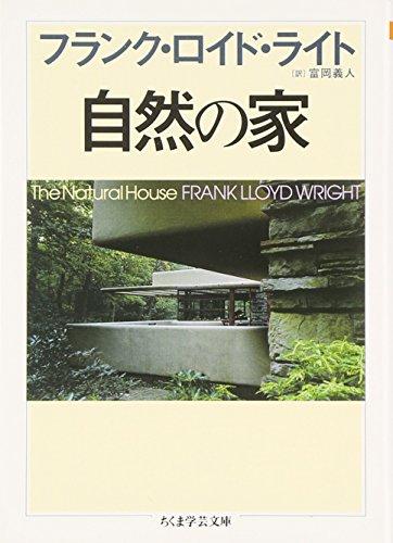自然の家 (ちくま学芸文庫)