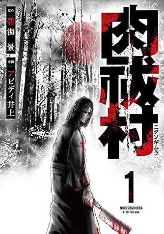 肉祓村 1 (マッグガーデンコミックス Beat'sシリーズ)