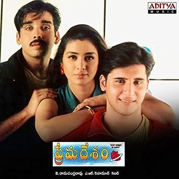 Prema Desam (Original Motion Picture Soundtrack)