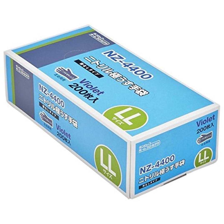 おしゃれじゃない野望制限ダンロップ ニトリル極うす手袋 NZ-4400 バイオレット 粉なし LLサイズ 200枚入