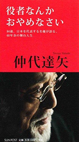 役者なんかおやめなさい―84歳、日本を代表する名優が語る、60年余の舞台人生 (THE INTERVIEWS)