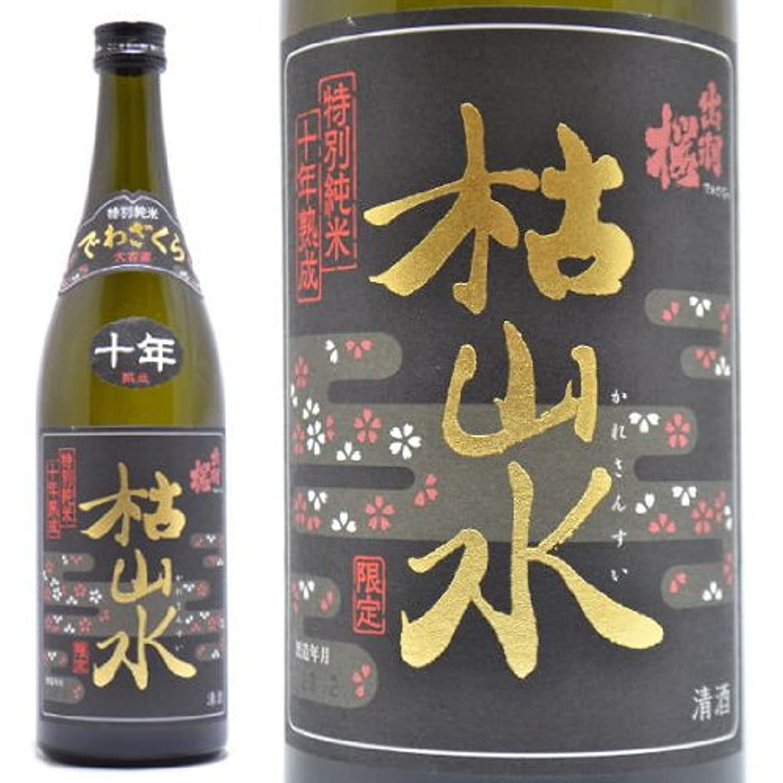 胃整理するマングル山形県 出羽桜 (でわざくら)特別純米 枯山水 10年熟成古酒 720ml