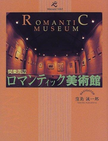 関東周辺ロマンティック美術館 (ウイークエンド ナビ)