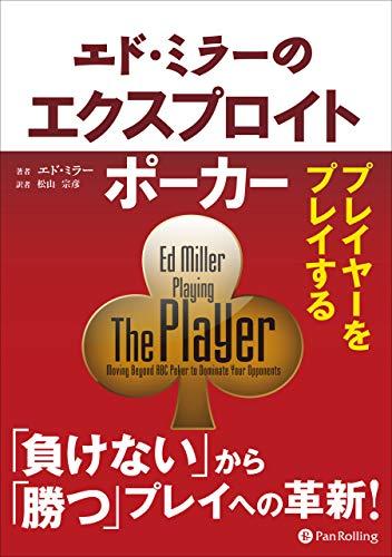 エド・ミラーのエクスプロイトポーカー プレイヤーをプレイする (カジノブックシリーズ)