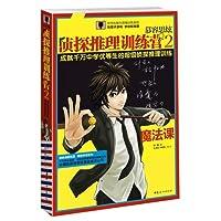 《魔法课·慕容思炫侦探推理训练营2》 学魔术 解谜题 成就超级思维