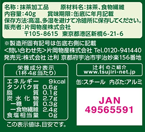 辻利 さらっととける抹茶 1袋(40g)
