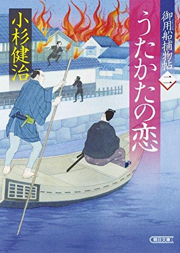 御用船捕物帖二 うたかたの恋 (朝日文庫)