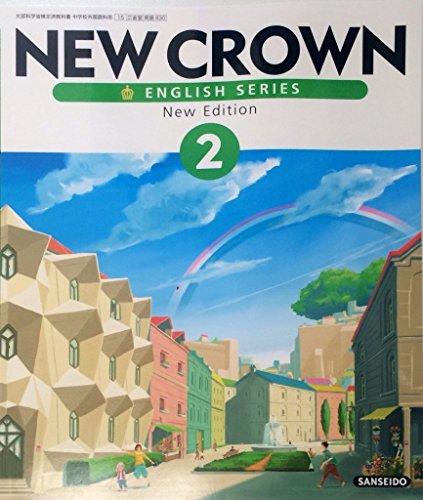 NEW CROWN 2 [平成28年度採用]―ENGLISH SERIES New Edition