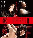 花と蛇ZERO特別限定版 [Blu-ray] image