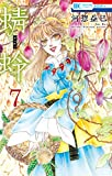 蜻蛉 7 (花とゆめコミックス)