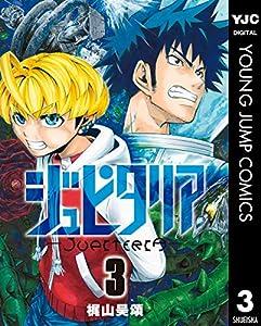 ジュピタリア 3 (ヤングジャンプコミックスDIGITAL)