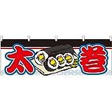 太巻 横幕 No.61365 [並行輸入品]