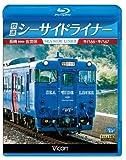 快速シーサイドライナー キハ66・キハ67 長崎~佐世保(Blu-ray Disc)