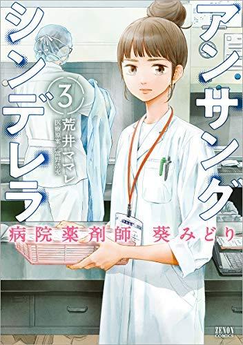 アンサングシンデレラ 病院薬剤師 葵みどり コミック 1-3巻セット