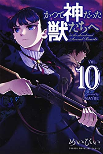 かつて神だった獣たちへ(10) (講談社コミックス)