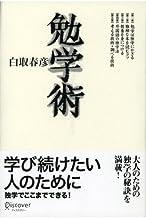 表紙: 勉学術 | 白取晴彦