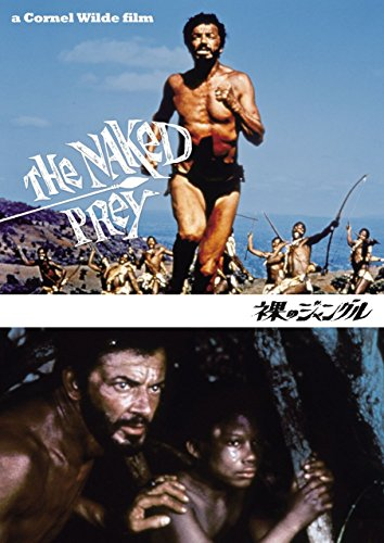 裸のジャングル [DVD] - コーネル・ワイルド, ゲルト・ヴァン・デン・ベルク, ケン・ガンプ, コーネル・ワイルド