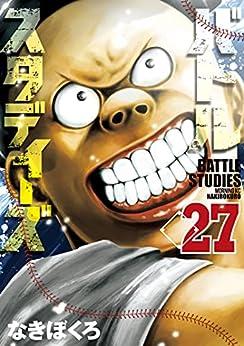 [なきぼくろ]のバトルスタディーズ(27) (モーニングコミックス)