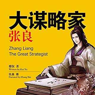 Page de couverture de 大谋略家张良 - 大謀略家張良 [Zhang Liang: The Great Strategist]