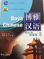 博雅漢語  準中級加速篇2 附MP3(中国語) (北大版新一代対外漢語教材・基礎教程系列)