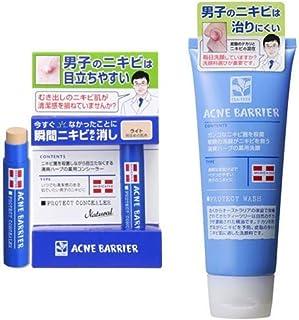 【セット買い】メンズアクネバリア 薬用コンシーラー ライト 5g & 薬用ウォッシュ 100g