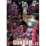 機動戦士ガンダム8 [DVD]