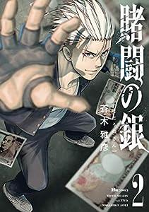 賭闘の銀 2 (ヒューコミックス)