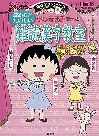 ちびまる子ちゃんの読めるとたのしい 難読漢字教室 -難しい読み方や特別な読み方の漢字- (ちびまる子ちゃん/満点ゲットシリーズ)