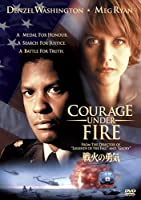 戦火の勇気 [DVD]