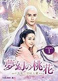 夢幻の桃花〜三生三世枕上書〜 DVD-BOX1[OPSD-B777][DVD]
