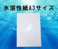 水溶性紙/水に溶ける紙/海洋散骨・散骨にも (A3水溶性紙(50枚))