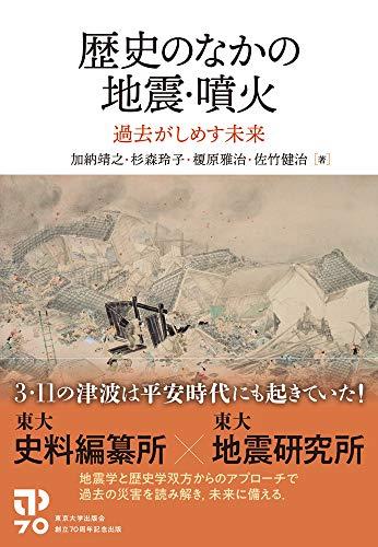 10月の地震と噴火に驚いた人は『歴史のなかの地震・噴火』を読め