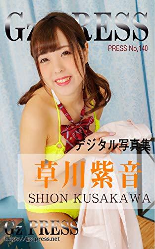 GzPress Digital Photobook 140 Shion Kusakawa Gz PRESS (Japanese Edition)