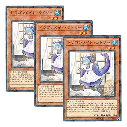 【 3枚セット 】遊戯王 日本語版 DBMF-JP016 Laundry Dragonmaid ドラゴンメイド・ラドリー (ノーマル・パラレル)