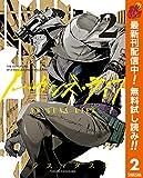 ノー・ガンズ・ライフ【期間限定無料】 2 (ヤングジャンプコミックスDIGITAL)