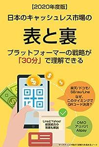 本の表紙日本のキャッシュレス市場の表と裏: プラットフォーマーの戦略が30分で理解できる(追記版)