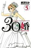 30婚 miso-com(5) (Kissコミックス)