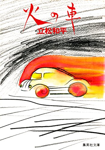 火の車 (集英社文庫)