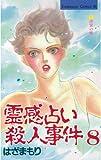 霊感占い殺人事件(8) (BE・LOVEコミックス)